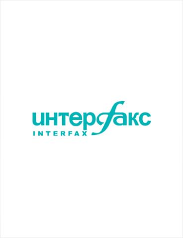 Интерфакс