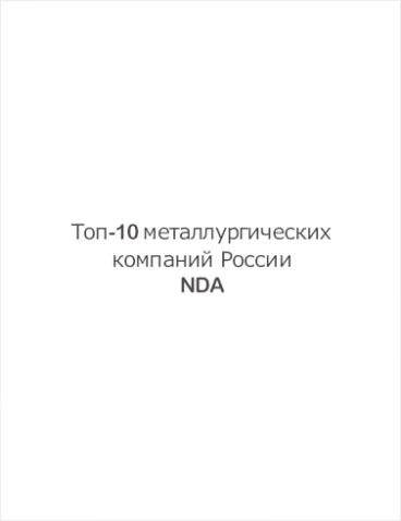 Топ-10 металлургических компаний России (NDA)